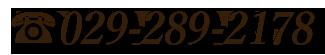 029-289-2178